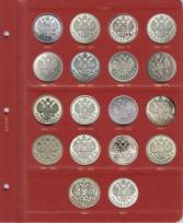 Альбом для монет периода правления Николая II (1894-1917) / страница 8 фото