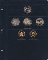 Комплект альбомов для юбилейных монет Украины (I, II и III том)+монета / страница 20 фото