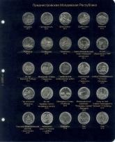 Комплект листов для юбилейных монет Приднестровья 1 рубль / страница 1 фото
