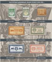 Альбом для банкнот РСФСР / страница 11 фото