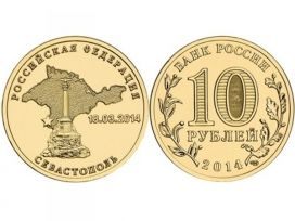 Набор монет 10 рублей 2014 год Крым и Севастополь (2 монеты в капсулах), UNC / страница 1 фото