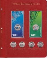 Альбом для юбилейных и памятных монет России в блистерах / страница 1 фото