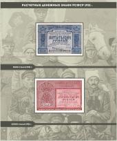 Комплект альбомов для юбилейных и памятных монет России (I и II том) / страница 12 фото
