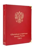 Комплект альбомов для юбилейных и памятных монет России (I и II том) / страница 13 фото