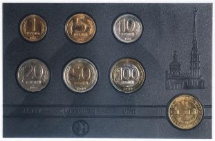Годовой набор монет России 1992 год (6 монет с жетоном) / страница 1 фото
