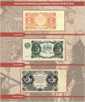Альбом для банкнот РСФСР / страница 14 фото