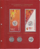 Комплект альбомов для юбилейных и памятных монет России (I и II том) / страница 15 фото