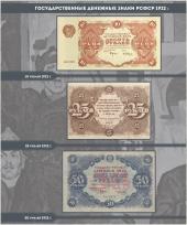 Альбом для банкнот РСФСР / страница 15 фото
