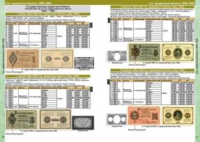 Каталог банкнот России 1769-2019 годов с ценами (выпуск №1) / страница 1 фото