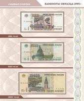 Альбом для банкнот Российской Федерации / страница 8 фото