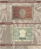 Альбом для банкнот РСФСР / страница 16 фото