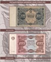 Альбом для банкнот РСФСР / страница 17 фото