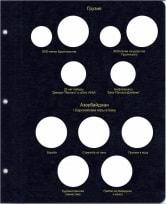 Альбом для юбилейных монет СНГ (новая редакция с Приднестровьем) / страница 2 фото