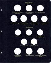 Альбом для юбилейных монет СНГ (новая редакция с Приднестровьем) / страница 3 фото