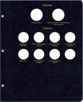 Альбом для юбилейных монет СНГ (новая редакция с Приднестровьем) / страница 5 фото