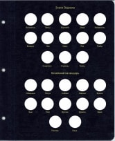 Альбом для юбилейных монет СНГ (новая редакция с Приднестровьем) / страница 7 фото