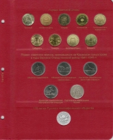 Комплект альбомов для юбилейных и памятных монет России (I и II том) / страница 18 фото