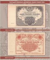 Альбом для банкнот РСФСР / страница 18 фото