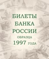 Альбом для банкнот Российской Федерации / страница 10 фото