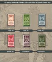 Альбом для банкнот РСФСР / страница 19 фото