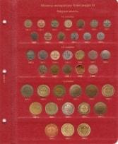 Альбом для монет периода правления императора Александра III (1881-1894 гг.) / страница 1 фото