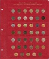 Альбом для монет Великого Княжества Финляндского в составе Российской Империи / страница 1 фото
