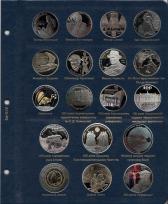 Комплект листов для юбилейных монет Украины 2017 г. / страница 1 фото