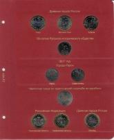 Комплект альбомов для юбилейных и памятных монет России (I и II том) / страница 20 фото