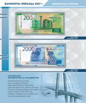 Лист для банкнот 200 и 2000 рублей / страница 2 фото