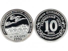 Шпицберген, 10 разменных знаков 2005 год «Гибель пилотажной группы
