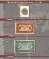 Альбом для банкнот РСФСР / страница 20 фото