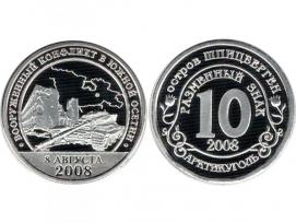 Шпицберген, 10 разменных знаков 2008 год «Вооружённый конфликт в Южной Осетии» / страница 1 фото