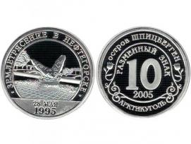 Шпицберген, 10 разменных знаков 2005 год «Землетрясение в Нефтегорске» / страница 1 фото