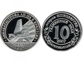 Шпицберген, 10 разменных знаков 2007 год «Авиакатастрофа АН-124 в Иркутске» / страница 1 фото