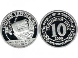 Шпицберген, 10 разменных знаков 2009 год «Против терроризма» / страница 1 фото