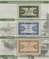 Альбом для банкнот РСФСР / страница 21 фото