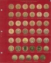 Альбом для юбилейных и памятных монет России (по хронологии выпуска) / страница 7 фото