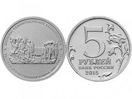 Набор монет 5 рублей 2015 год Освобождение Крыма (5 монет), UNC / страница 3 фото
