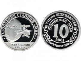 Шпицберген 10 разменных знаков 2001 год «Затопление станции