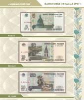 Альбом для банкнот Российской Федерации / страница 11 фото