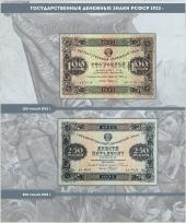 Альбом для банкнот РСФСР / страница 22 фото