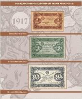 Альбом для банкнот РСФСР / страница 23 фото
