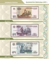 Альбом для банкнот Российской Федерации / страница 12 фото