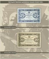 Альбом для банкнот РСФСР / страница 24 фото