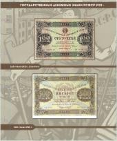 Альбом для банкнот РСФСР / страница 25 фото