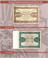 Альбом для банкнот РСФСР / страница 26 фото