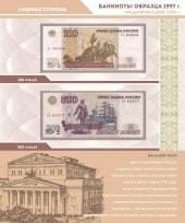 Альбом для банкнот Российской Федерации / страница 14 фото