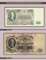 Комплект листов для банкнот