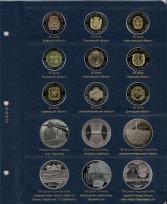 Комплект листов для юбилейных монет Украины 2017 г. / страница 2 фото