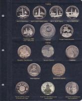 Комплект альбомов для юбилейных монет Украины (I, II и III том)+монета / страница 2 фото